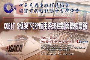 [電稽協會]COBIT 5框架下ERP 應用系統控制與稽核實務 @ 中華民國電腦稽核協會訓練教室